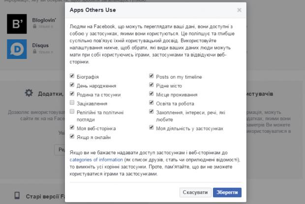 Як заблокувати доступ додатків до ваших даних у Facebook