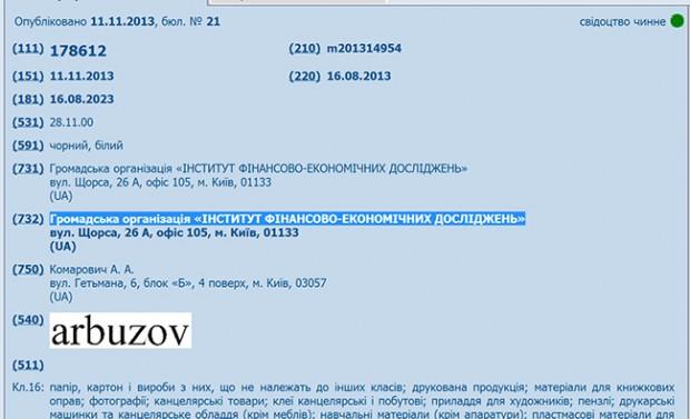 Арбузов йде в інтернети: в Україні зареєструвано ТМ «Arbuzov»