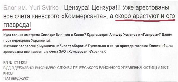 Головний редактор Коммерсанта подав в суд на українських блогерів