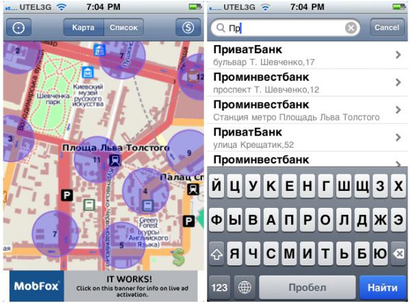 UA ATMS   iPhone додаток для пошуку банкоматів в Україні