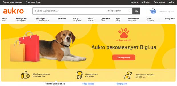 З 1 жовтня Aukrо.ua припиняє свою роботу в Україні