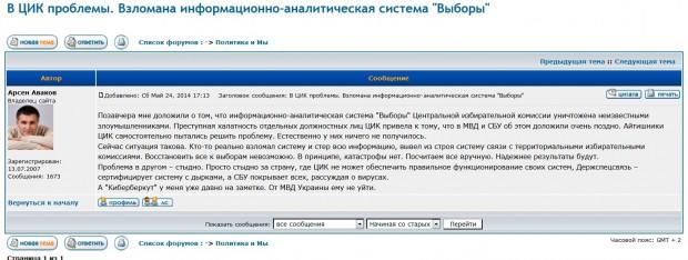 Злам сайту Авакова і повідомлення вивід з ладу системи «Вибори»: професійна недбалість чи провокація?