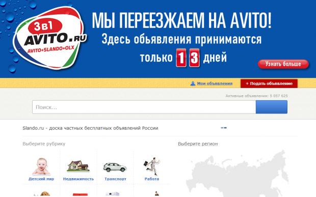 Slando i OLX продали російському Avito