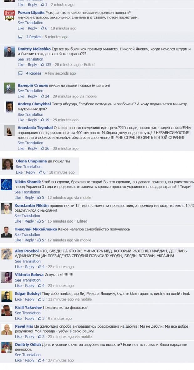 Азаров поновив сторінку у Facebook і одразу отримав сотні образливих коментарів