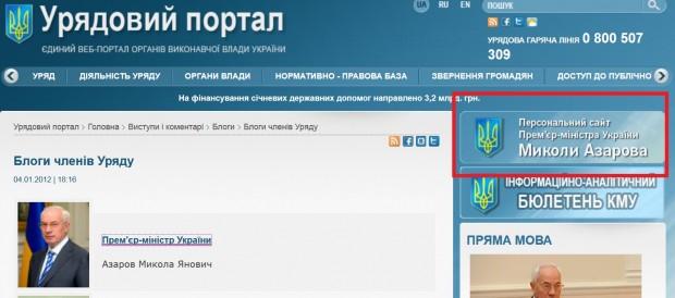 На головній сторінці сайту Кабінету міністрів рекламується приватний медіа проект Азарова