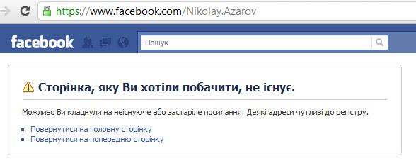 Закрили сторінку Миколи Азарова у Facebook (оновлено)