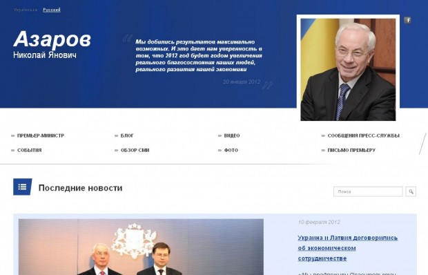 Азаров запустив сайт azarov.ua