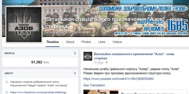 Facebook видалив сторінку полку «Азов»