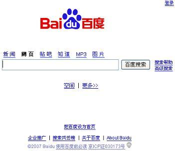 Китайський пошуковик Baidu переходить на пошук від Microsoft