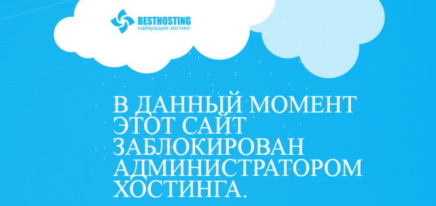 Заблоковано роботу онлайн кінотеатру Baltazar.org.ua
