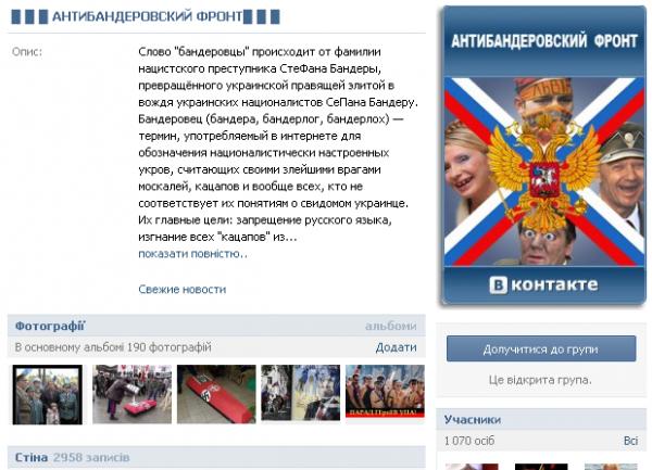 Павло Дуров адмініструє українофобську групу на Вконтакте? (оновлено)