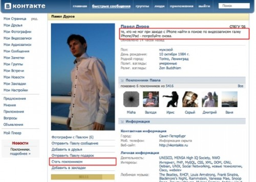На Вконтакте зявилися шанувальники