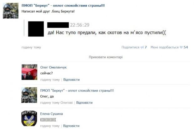 «Нас тупо предали как скотов на мясо пустили»   пишуть беркутівці у своїй групі у ВКонтакте