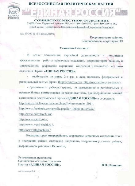 Единая Россия закликала партійців накручувати статистику свого сайту