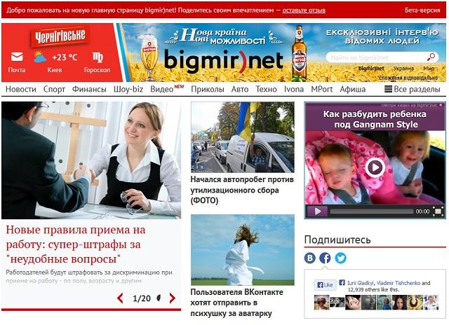 Бігмір.net   №1 серед українських онлайн ЗМІ, але є нюанси