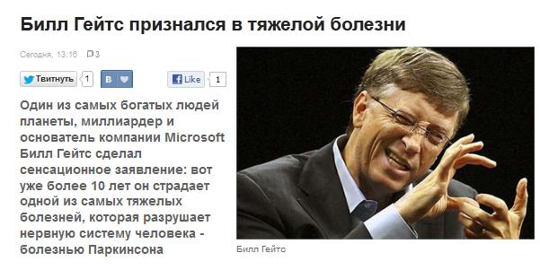 Білл Гейтс невиліковно хворий: і знову про українську онлайн журналістику