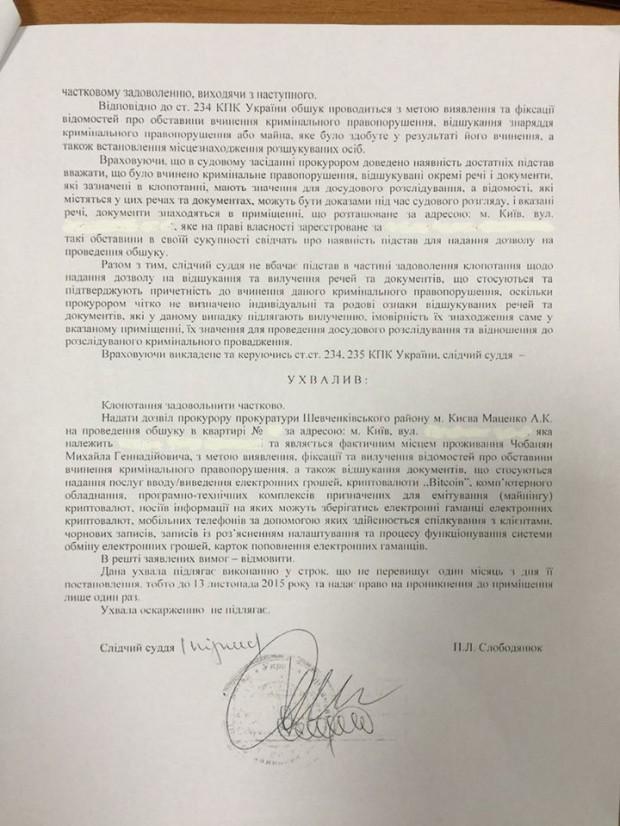 Силовики провели обшуки в засновника фундації, яка розвиває ринок криптовалюти біткоін в Україні