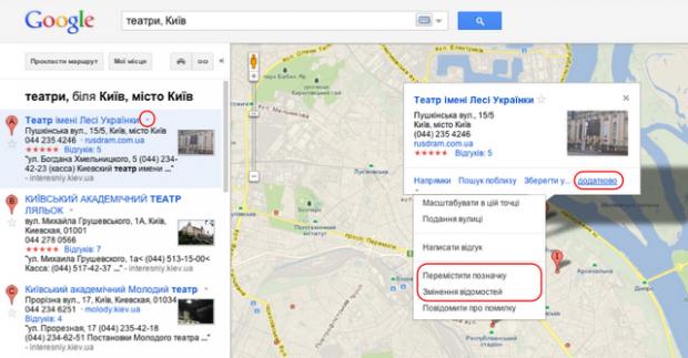 Google дозволив редагувати інформацію про компанії на картах України