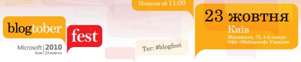 Microsoft організовує в Україні фестиваль для блогерів