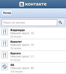 Вконтакте запустив геолокаційний сервіс