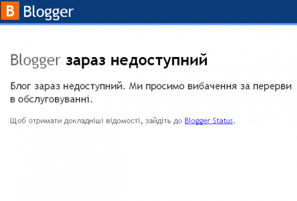 Сервіс блогів Blogger не працює вже другу добу