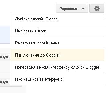 Google інтегрував Blogger у Google+