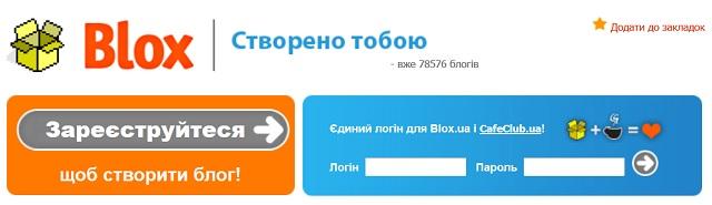 Блогплатформа Blox.ua закривається. Як експортувати свої записи