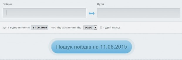 Кожен 4 й квиток на поїзди українці купують через інтернет