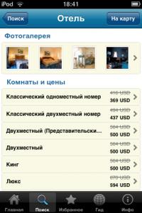 Stanfy розробила застосунок для бронювання українських готелів через мобілки