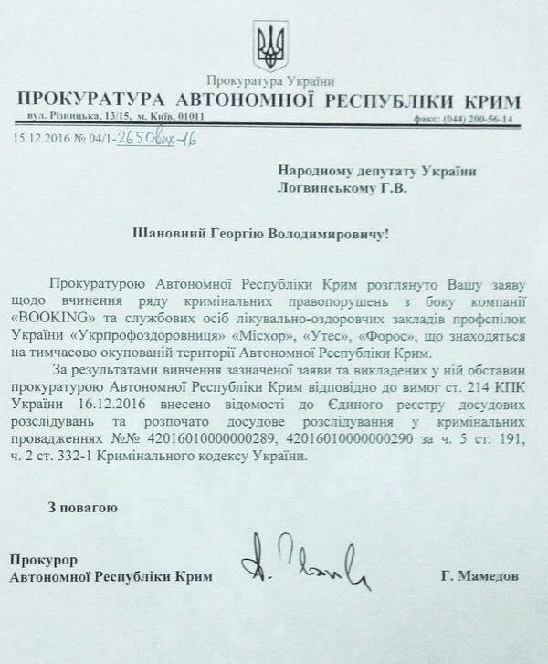 Booking.com можуть закрити в Україні через те, що через сайт продаються готелі в Криму