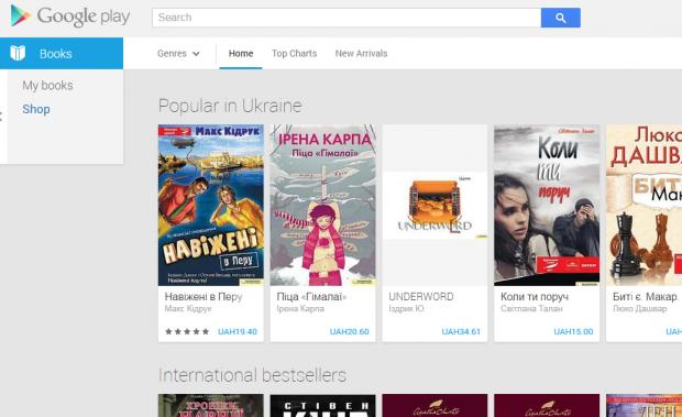 Google почав продавати електронні книги в Україні
