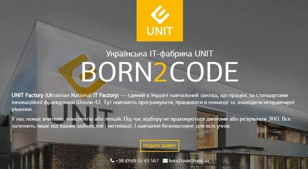 У Києві запускається фабрика програмування UNIT Factory