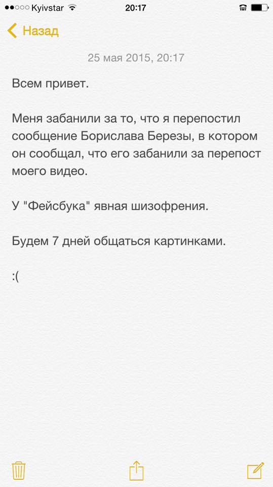 Цукерберг, полєгчє! У Facebook чергова хвиля масового блокування українців