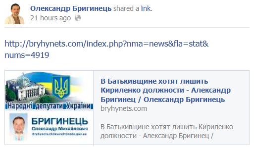 Українські політики тролять один одного в соціальних мережах