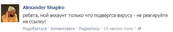 Twitter і Facebook екаунти відомих українців розсилали порно