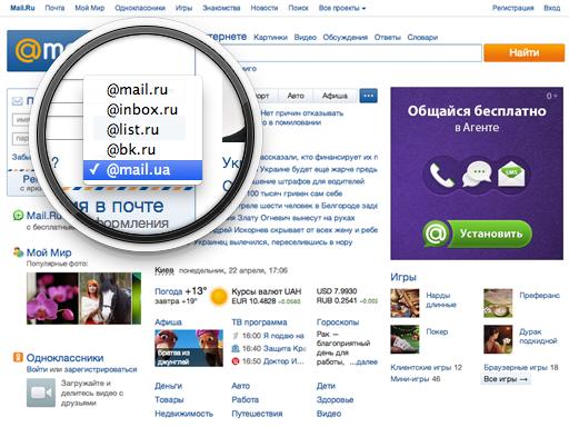 Пошта Mail.Ru відкриває реєстрацію адрес у домені @mail.ua