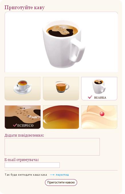 Агора запустила cafeclub.ua: новий сервіс знайомств