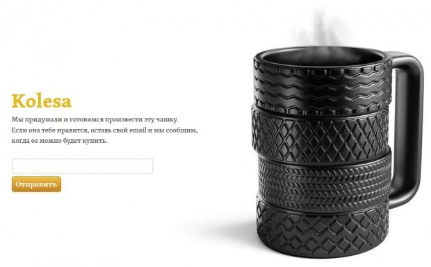 Революційний тренд в інтернеті: збір передзамовлень на чашку у формі шин