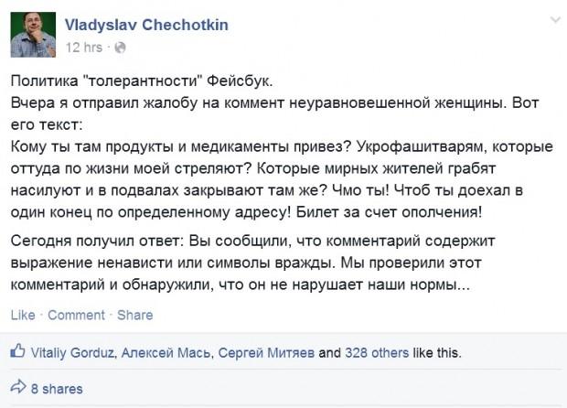 Фейсбук пояснив власнику Розетка.уа, що «укрофашитварі»   цілком нормальне звернення до українських волонтерів