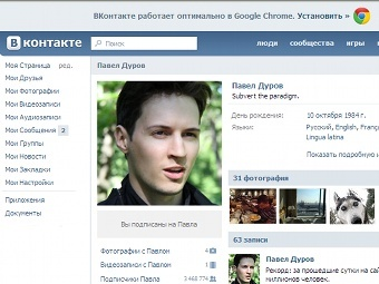 Вконтакті допомагає Google з розкруткою Chrome
