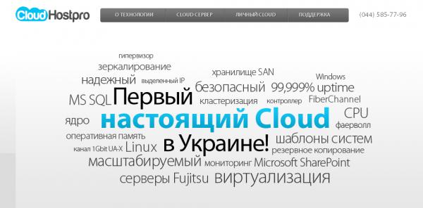 В Україні запустили перший cloud хостинг