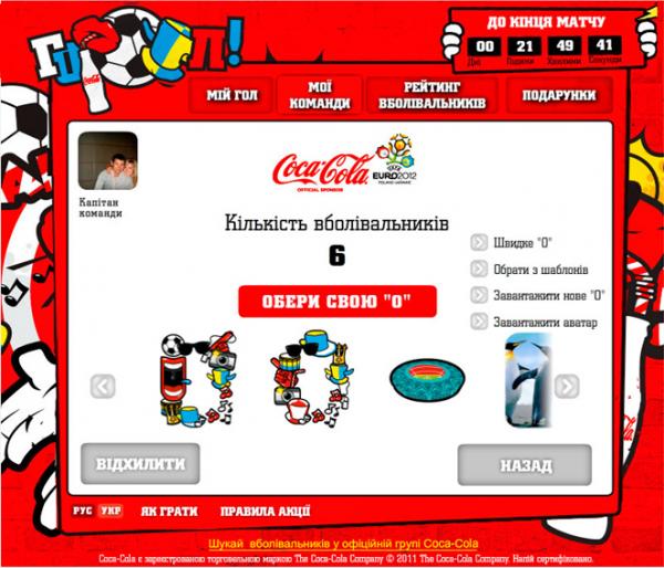 digicase: кейс агенції Adventa LOWE для бренда Coca Cola