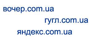 Українські компанії не поспішають реєструвати кириличні домени
