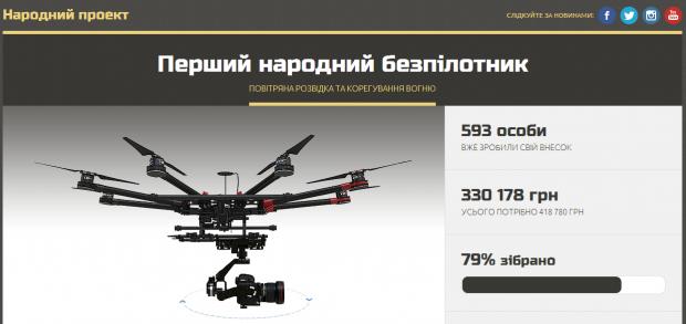 Українці зібрали 300 тисяч гривень на «народний» безпілотник