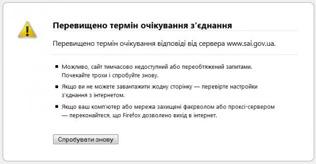 Прихильники сайту «Дорожний контроль» завалили сайт ДАІ