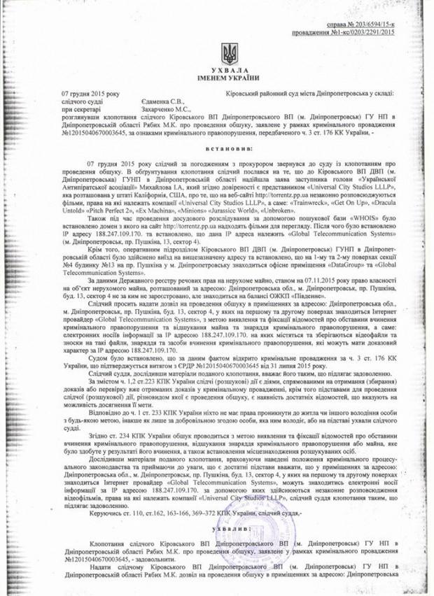 Силовики проводить обшук в дніпропетровському офісі інтернет провайдера «ДАТАГРУП»