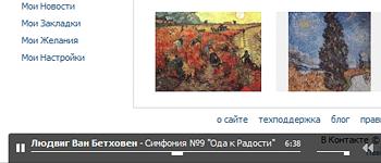 Вконтакте запустив сповіщення, новий статус та оновив аудіо
