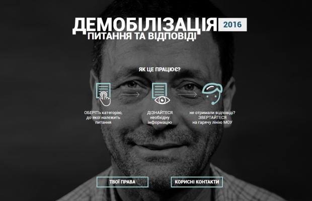 Запрацював сайт для демобілізованих учасників АТО