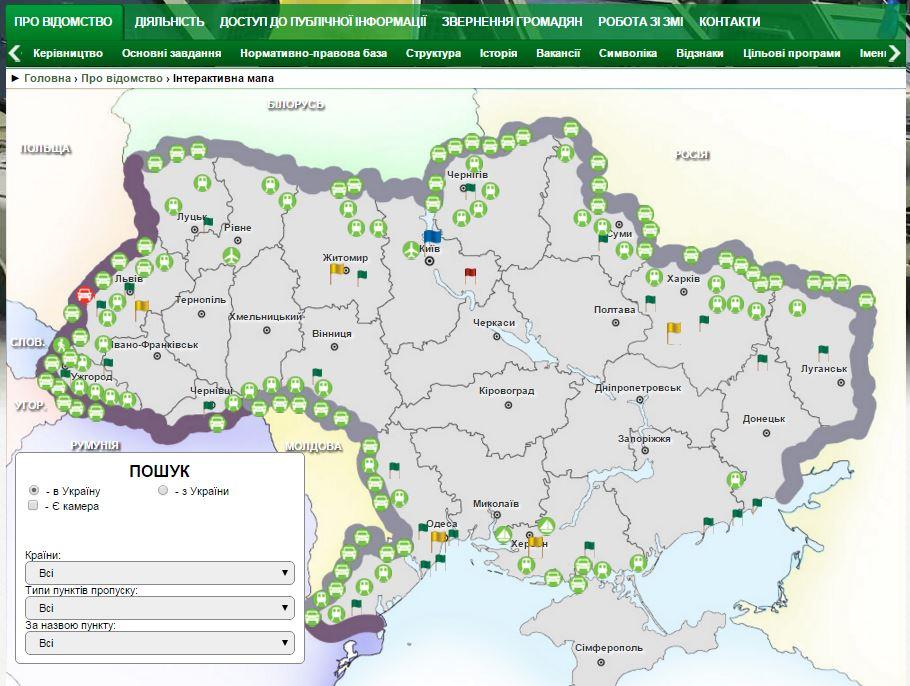 ДПСУ запустила онлайн-карту завантаженості пунктів пропуску накордоні