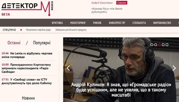 Команда ГО «Телекритика» запустила інтернет видання «Детектор медіа»